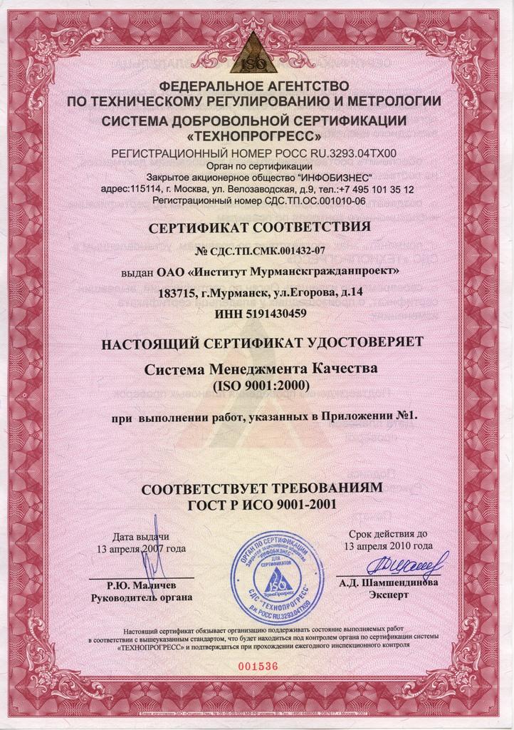 Сертификат соответствия гост р исо 9001-2001 рисунок добровольная сертификация бланк.jpeg